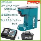 【本体+充電器+バッテリーセット】マキタ コーヒーメーカー CM500DZ+DC18RC 充電器+BL1830 バッテリーセット