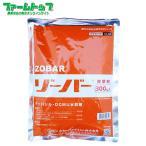 【除草剤】 ゾーバー水和剤 300g