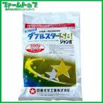 【水稲用除草剤】ダブルスターSBジャンボ 300g