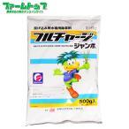 【水稲用除草剤】フルチャージジャンボ 500g