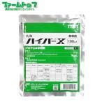 【除草剤】 ハイバーX水和剤 100g