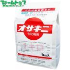 【除草剤】オサキニ 1kg 粒剤