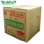 【殺虫剤】宮内 石灰 硫黄合剤 18L