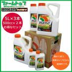 【除草剤】ラウンドアップマックスロード5L×3本+500cc2本セット【お買い得なケース販売】