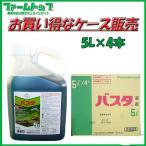 【除草剤】バスタ5L×4本【お買い得なケース販売】