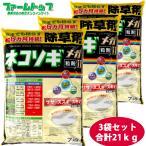 Yahoo!ファームトップ Yahoo!店非農耕地用除草剤 ネコソギメガ粒剤7kg×3袋セット お買い得なケース販売