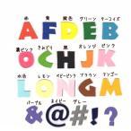 【書体2】【#for】【4.5cm】アルファベットのカットワッペン