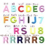 アルファベット数字のカラー刺繍ワッペン【2cm】【ゴシック体】
