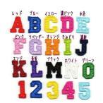 アルファベット数字のワッペン【カレッジ体】【5cm】