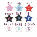 星のフェルトアルファベット数字ワッペン【M】