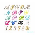 【刺繍】【中】筆記体のイニシャル数字アイロンワッペン