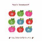 りんごのひらがなワッペン【M】