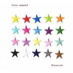 【レギュラー】星の刺繍アイロンワッペン2枚セット