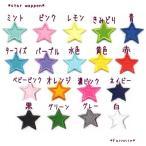 【S】星のフェルトワッペン2枚セット