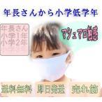 子供用マスク マスク 子供 マスク子供用 洗える やわらか 5枚 当日発送 クーポン