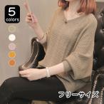 セーター レディース 40代 ニット 春 韓国風 Vネック 長袖 セーター ボリューム袖 30代 トップス ゆったり 大人 可愛い おしゃれ