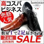 鞋子 - ビジネスシューズ 2足セット メンズ 紳士靴 PU 革靴 靴 メンズ ストレートチップ イタリアンデザイン 福袋 歩きやすい フォーマル luminio ルミニーオ 041