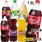 1.5Lペットボトル よりどり 1ケース 8本 セット コカコーラ ジンジャエール スプライト ファンタ ミニッツメイド 炭酸水 いろはす 15petse