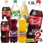 コカ・コーラ社製品 1.5LPET よりどり 2ケース 16本 セット コカコーラ ジンジャエール スプライト ファンタ ミニッツメイド 炭酸水 いろはす