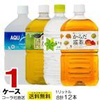 爽健美茶 1000ml ×12本