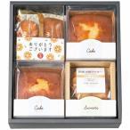 アンワインド ありがとうスイーツ・パウンドケーキ・米粉クッキーセット UNA4SN プチギフト ギフトセット プレゼント 入学祝 退職祝 引越祝 apide4049-048
