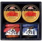 マルハニチロ 缶詰・瓶詰セット 進物 贈り物 おしゃれ 食品 缶詰 魚介類 海産物 カニ ズワイガニ ずわいがに鮭 鰹昆布 BZ-3 apide4266-038