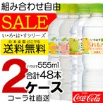 送料無料 コカ・コーラ社製品い・ろ・は・す いろはす 水 ミネラルウォーター 48本 555ml ペットボトル みかん もも なし りんご irohasuiro
