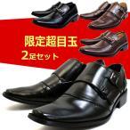 古董 - ビジネスシューズ 2足セット メンズ 3E ランキング  モンク ビット 紳士靴 イタリアンデザイン ルミニーオ luminio 3777 3877 セール