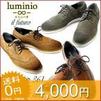 ポッキリセール!シューズ メンズ カジュアルシューズ ウイングチップ カジュアル メダリオン ビジネス 紳士靴ルミニーオ luminio 361