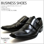 ビジネスシューズ 3E ランキング メンズ  モンク ビット 紳士靴 イタリアンデザイン ルミニーオ luminio 3777セール
