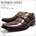 ショッピングフォーマルシューズ ビジネスシューズ メンズ 紳士靴 靴 PU 革靴 仕事 就活 3E モンク ビット フォーマル イタリアンデザイン ルミニーオ luminio 3777セール
