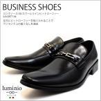 鞋子 - ビジネスシューズ 3E 靴 ビット ローファー メンズ 歩きやすい 紳士靴 靴 PU レザー イタリアンデザイン ルミニーオ luminio 3877 セール
