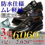 ビジネスシューズ 3足セット5,500円(税別) 紳士靴 メンズ 靴 ルミニーオ PU革靴 ストレートチップ luminio ルミニーオ lufo6-3set
