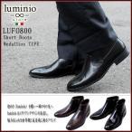 古董 - ブーツ メンズ ルミニーオ luminio 靴 ショートブーツ サイドゴアブーツ サイドジップアップ メンズ カジュアル 紳士靴 800