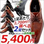 古董 - ビジネスシューズ 2足セット  ランキング メンズ 紳士靴 PU 革靴 メンズ イタリアンデザイン ルミニーオ luminio lutset 715 716 セール