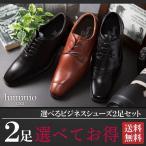 ビジネスシューズ  2足セット ビジネスシューズ ランキング メンズシューズ 紳士靴 イタリアンデザイン ルミニーオ luminio lutset 715 716