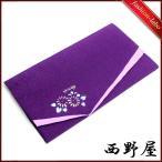 西野屋 袱紗 ふくさ 紫色 菊 376 冠婚葬祭 マナー