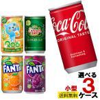 コカ・コーラ社製品 160ml缶 30本入り よりどり 5ケース 150本セット コカコーラ ファンタ Qoo スプライト ジンジャエール osusume160kan