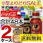 コカ・コーラ社製品 280ml ペットボトル 24本入り よりどり 3ケース 72本 セット ジョージア Qoo 紅茶花伝 コーヒー 珈琲 ミルク 紅茶 アップル osusume280