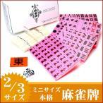 麻雀牌 マージャン牌 ミニサイズ 小さい 持ち運びできる 2 3サイズ桃龍牌 pinkhai