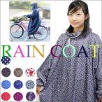 オシャレな自転車用レインコートポンチョです。 厚手でしっかり雨をガード。 商品:レインコート ポンチ...