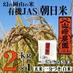 山崎農園 令和2年産 新米 米 朝日米 有機無農薬 有機JAS 玄米 白米 1分づき米 岡山 よりどり3種から1種 2kg お試し おいしい お祝い 食べ比べ ギフト 贈答