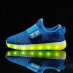 激安 キッズ 光る靴 子供 LEDスニーカー 子ども ダンスシュ-ズ