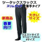 紳士/メンズ ビジネススラックス スリムタイプ ツータックスラックス 大きいサイズ  春夏タイプ【ゆうパケット不可】 サンキ/sanki