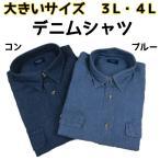 紳士/メンズ 大きいサイズ デニムシャツ ブルー・コン 3L・4L【ゆうパケット不可】 サンキ/sanki