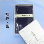 袱紗/ふくさ 慶弔両用 紫  【ゆうパケット不可】 サンキ/sanki