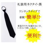 簡単ネクタイ 礼装用 黒【ゆうパケット不可】 サンキ/sanki