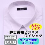 紳士/メンズ ビジネスワイシャツ 白 長袖 LL/3L/4L/5L【ゆうパケット不可】 サンキ/sanki
