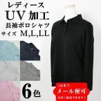 レディース 婦人 長袖 ポロシャツ 無地 UV加工 M L LL サイズ ホワイト グレー ブラック ピンク ミント ネイビー【1点までメール便可】