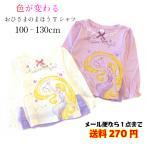 ラプンツェル おひさまのまほう Tシャツ 色が変わる ディズニー 子供 キッズ ベビー 女の子 長袖 100 110 120 130 【1点までメール便可能】